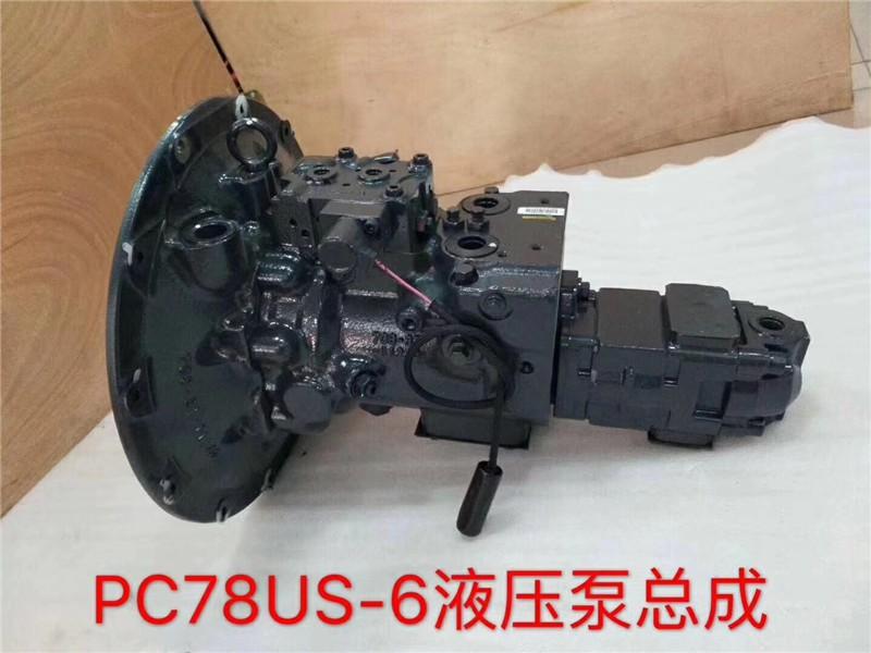 小松PC78US-6液压泵